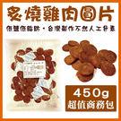 *WANG*(特價不折扣)台灣炙燒雞肉圓...