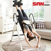 SAN SPORT拉伸機倒掛吊器增高腰椎緩解健身器材家用倒立機QM 印象家品旗艦店