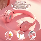 新品馬卡龍無線藍牙耳機頭戴式耳機重低音立體聲耳麥安卓蘋果通用 快速出貨