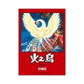 火之鳥(特別篇)
