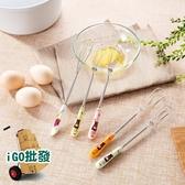 ❖限今日-超取299免運❖ 陶瓷打蛋器 廚房攪拌棒 烘焙工具 攪拌器【F0033】