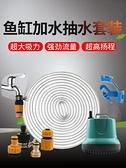 魚缸換水器 魚缸換水神器電動吸便器全自動電動抽水加水工具換水管虹吸抽水泵 美物 交換禮物