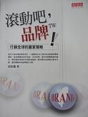 【書寶二手書T8/行銷_C9Z】滾動吧,品牌TW_邱志聖 Jyh-Shen Chiou