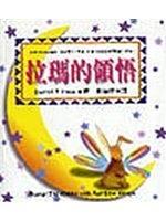 二手書博民逛書店 《拉瑪的領悟》 R2Y ISBN:9576795044│DarrellT.Hare