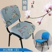 辦公椅套電腦椅套家用椅套防塵換色換新分體彈力帶花椅套定做椅套【交換禮物免運】