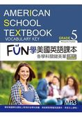 FUN學美國英語課本:各學科關鍵英單Grade 5【二版】(菊8K MP3 Wo