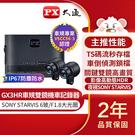 【PX大通】星光夜視旗艦王車規級高品質*雙鏡頭*機車記錄器 GX3HR