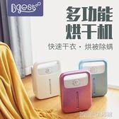 BGEST日本烘干機家用速干衣機小型寶寶衣服烘衣機烘被除螨暖 YDL