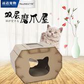 貓抓板磨爪器瓦楞紙貓窩貓房子貓爪板寵物貓用品磨抓器貓屋貓玩具 igo