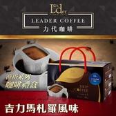 【力代】大濾掛式咖啡禮盒 -  吉利馬扎羅AA (11g * 30入)