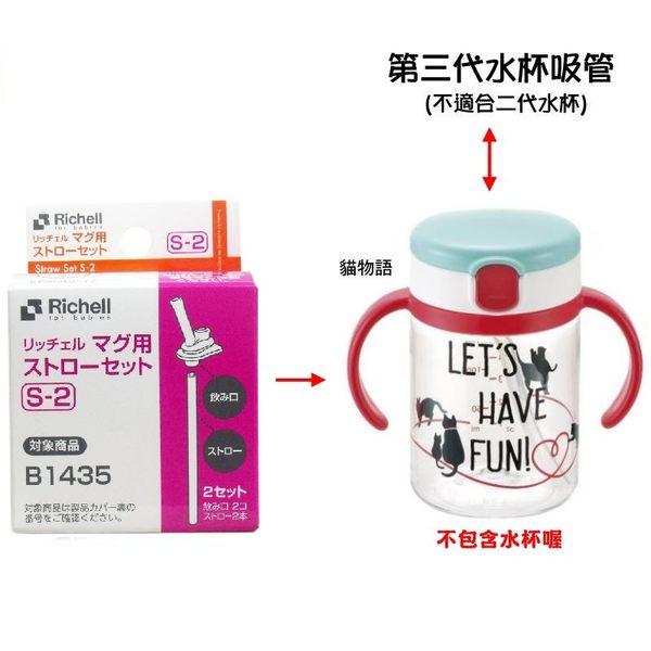 日本Richell利其爾-LC第三水杯(吸管水杯) 補充吸管 (2入) 150元