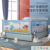 護欄床圍欄寶寶防摔防護欄兒童床邊通用擋板防掉床檔【千尋之旅】