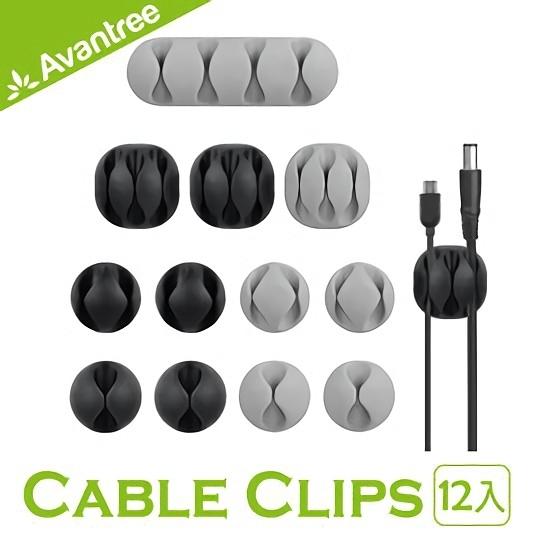 Avantree Cable Clips背膠黏貼式收線器組(一組12入) 桌面固線器 集線器 夾線器 整線器 線材收納
