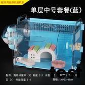 倉鼠籠 倉鼠籠子亞克力超大別墅金絲熊透明單雙層大小城堡基礎籠豪華套餐TT