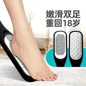 磨腳器 磨腳神器去死皮磨腳石工具腳底老繭刮腳刀修腳套裝刨後腳跟搓腳板 宜品