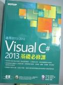 【書寶二手書T1/電腦_YHB】Visual C# 2013基礎必修課(適用VC#2013~2012)_蔡文龍