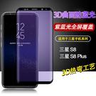88柑仔店~紫藍光3D曲面全屏覆蓋 三星S8+S8Plus鋼化玻璃膜彎曲屏幕手機貼膜