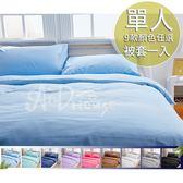 [AnD House]精選舒適素色-單人被套_粉藍