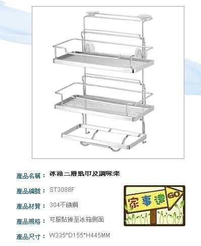 [家事達] 日日 DAY&DAY 不鏽鋼冰箱三層紙巾架 ST3088F+
