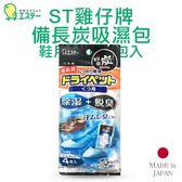 日本 ST雞仔牌 備長炭吸濕小包 鞋用 21gx4包入 雨季必備 鞋內乾燥劑【PQ 美妝】