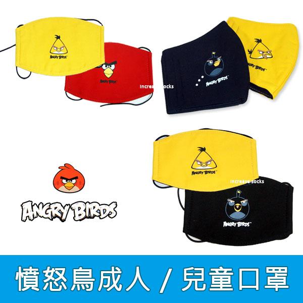 憤怒鳥 口罩 成人立體口罩 平面口罩 兒童平面口罩系列 機車口罩 / 防塵口罩 台灣製
