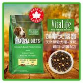 【力奇】VitaLife 加拿大國寶 天然無穀犬糧+凍乾-雞肉甜薯 2kg-1050元 超取限2包 (A001D01)