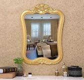 歐式洗手間鏡子衛生間浴室鏡美容院梳妝台化妝鏡壁掛貼墻臥室家用【中秋節滿598八九折】