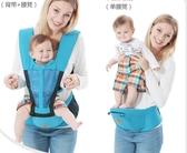 嬰兒背帶腰凳多功能小孩抱帶前抱式寶寶坐凳夏季抱娃神器輕便四季 晴天時尚館