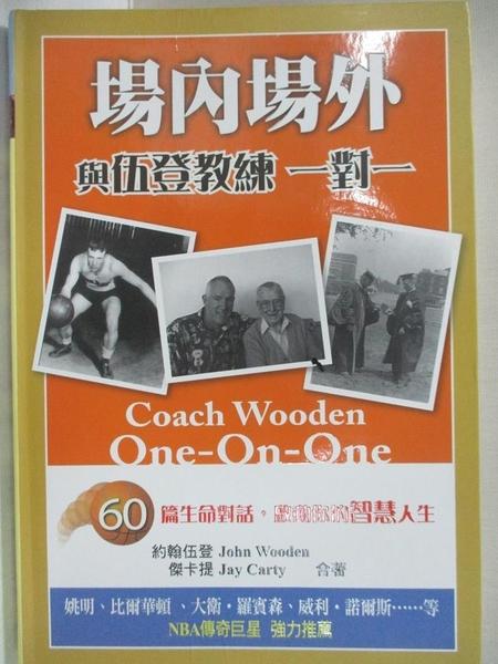 【書寶二手書T1/宗教_ETH】場內場外 : 與伍登教練一對一_約翰.伍登(John Wooden),傑卡提(Jay Carty)著