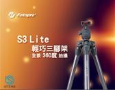 【FOTOPRO】S3 Lite 輕便 手機 微單眼 數位單眼 三腳架