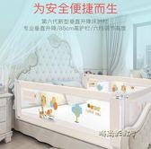 嬰兒童床圍欄寶寶防摔防護欄垂直升降床邊護欄桿1.8米2大擋板通用igo「時尚彩虹屋」