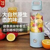 vitamer榨汁機果汁水果檸檬奶昔攪拌杯電動便攜水果機igo   卡菲婭