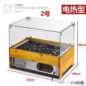 烤腸機商用全自動台灣電熱迷你小型熱狗機台式家用石頭烤爐 1995生活雜貨NMS