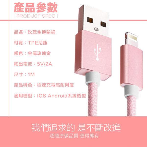 【Miss Sugar】玫瑰金(尼龍線)充電傳輸數據線 USB APPLE ISO IPHONE5 5S 6 6PLUS 安卓 小米 HTC SONY
