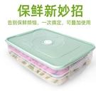 冰箱收納盒 餃子盒凍冰箱速凍水餃盒餛飩專用雞蛋保鮮收納盒多層托盤【快速出貨八折鉅惠】