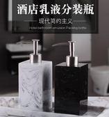 酒店瓶子按壓浴室皂液器乳液分裝瓶 交換禮物