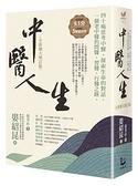 中醫人生【全新擴大增訂版】:40場思考中醫、探索生命的對話,一個老中醫的問醫、習醫、行醫