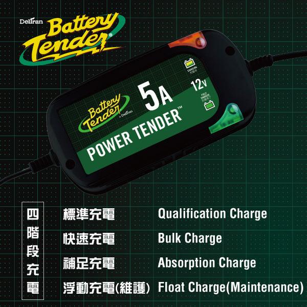 【Battery Tender】 BT5000 (日本版)汽車電瓶充電器12V5A/汽車電池壽命延長/快速充電