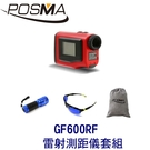 POSMA 高爾夫雷射測距儀 紅色 搭2件套組 贈 灰色束口收納包 GF600RF