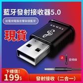 藍芽發射器接收器二合一5.0電腦電視音頻3.5mm無線藍牙適配器  送音頻線【【全館八五折】