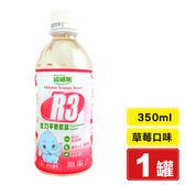 專品藥局 維維樂 R3活力平衡飲品 草莓口味 電解質補充 350ml (成人、幼兒適用)【2004720】