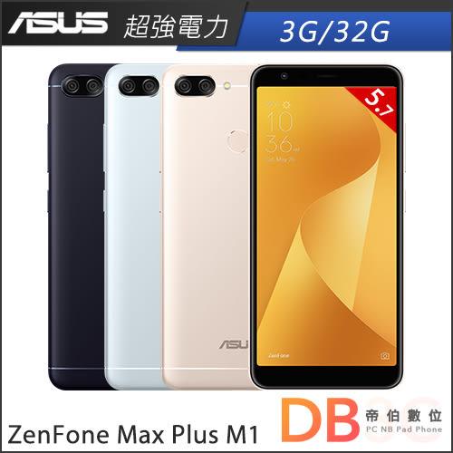 ASUS ZenFone Max Plus M1 3G/32G 5.7吋 八核 4G LTE全螢幕電力怪獸手機(6期0利率)-送螢幕保護貼+背蓋