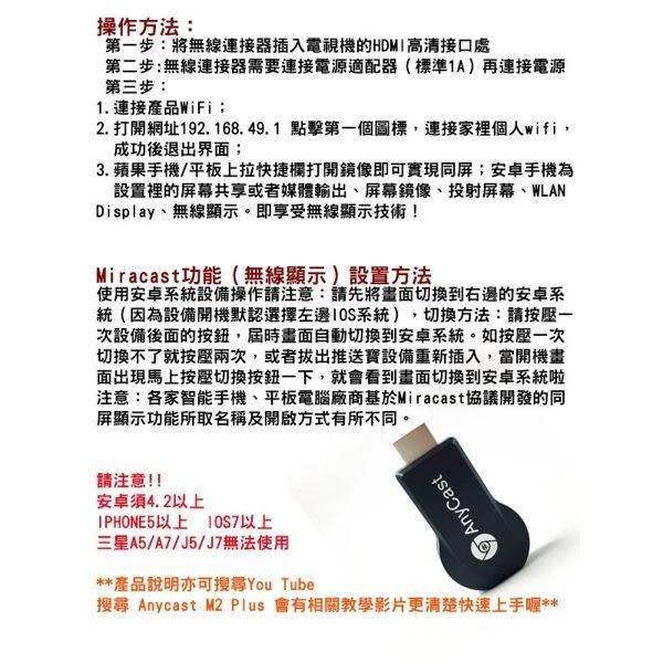 贈hdmi線+轉接頭 Anycast M2 Plus iphone 安卓 IOS 無線 HDMI 同屏器 手機 電視 無線 影音傳輸器  分享器