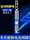 靜電消除器除靜電神器人體靜電釋放器車用放電靜電棒去靜電 【快速出貨】