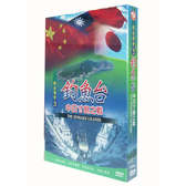 【激省限定】揭密檔案3 釣魚台中日寸島之戰DVD ※   為止