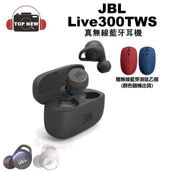 [贈藍牙滑鼠] JBL 真無線藍牙耳機 Live 300TWS 真無線 藍牙 智能 耳機 入耳式 公司貨