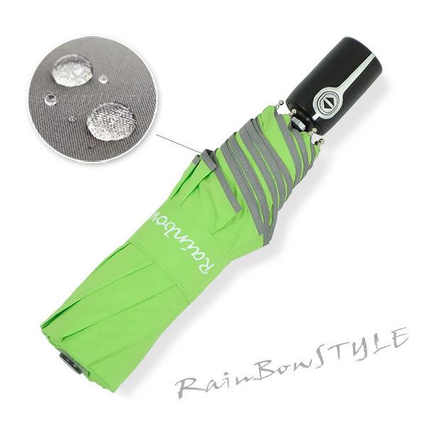 【RainBow】LeDry潑水機能 全新典藏(螢光綠) / 自動傘折傘防曬傘抗UV傘洋傘三折傘防風傘大傘