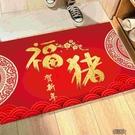地毯 春節裝飾門墊地毯喜慶紅色進門地墊福字地毯年萬事大吉【快速出貨】