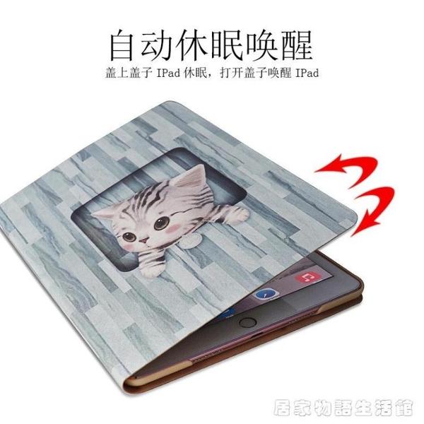 ipad min1i保護套mini4外套mini2皮套A1489蘋果平板電腦a1432迷你  居家物語