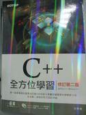 【書寶二手書T1/電腦_QIJ】C++全方位學習-修訂第二版(適用Dev C++與Visual C++)_古頤榛